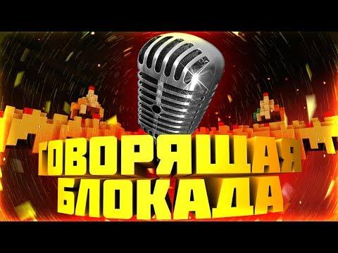 Говорящая Блокада #2 / Talking Blockade 3D #2