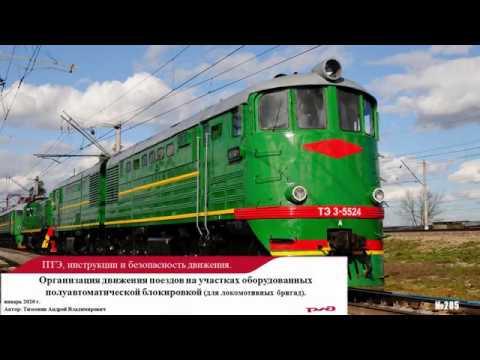Организация движения поездов при полуавтоматической блокировке (для локомотивных бригад).