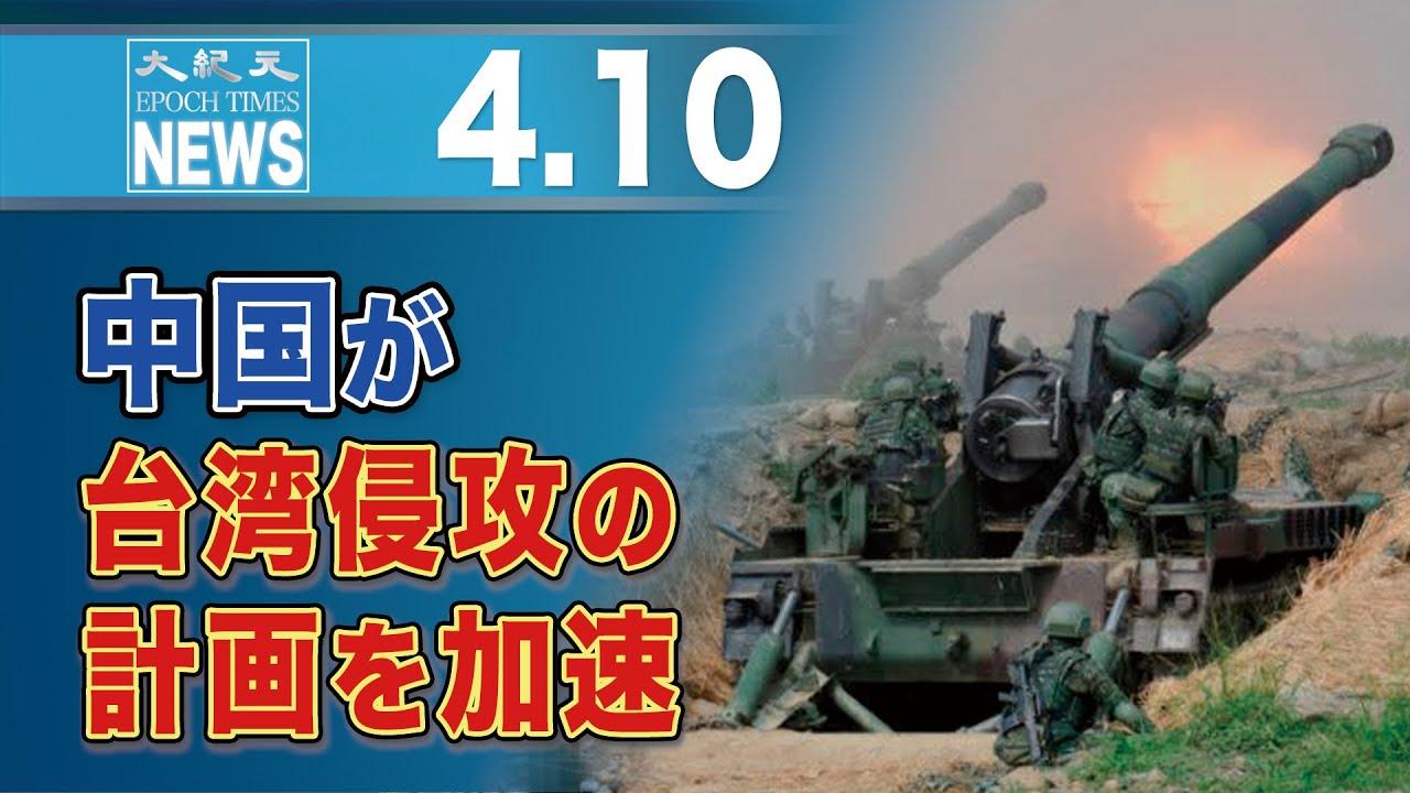 中国が台湾侵攻の計画を加速