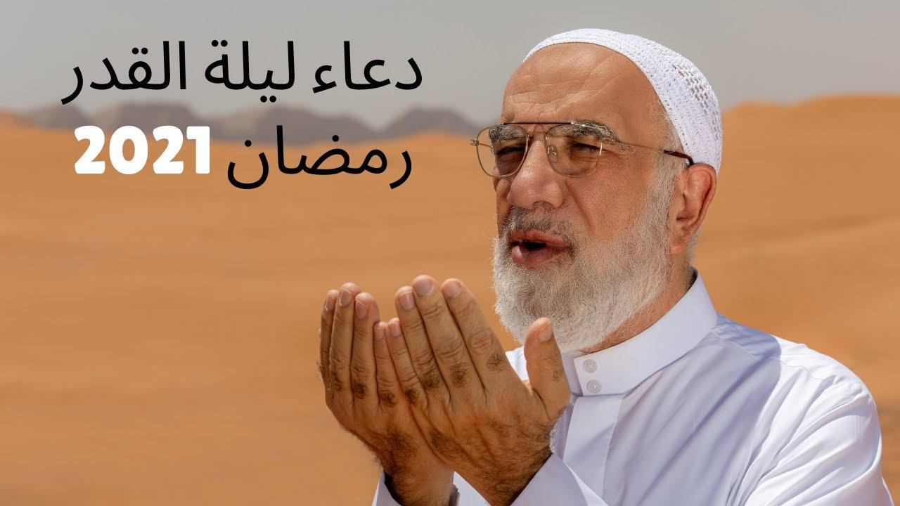 دعاء ليلة القدر 2021 للدكتور عمر عبد الكافي