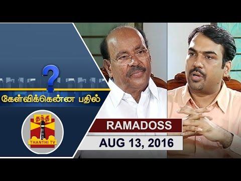 (13/08/2016) Kelvikkenna Bathil | Exclusive Interview with PMK Founder S. Ramadoss | Thanthi TV