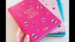 Книга творчих ідей від Burda Style Ukraine