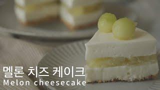 멜론 치즈 케이크 / Melon cheesecake /…