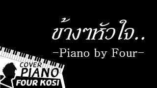 [Cover] ข้างๆหัวใจ - กันต์ The star (Piano)