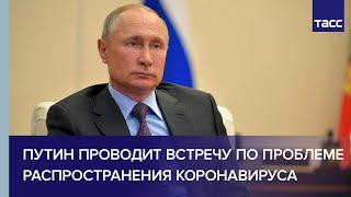 Путин проводит совещание по развитию ситуации с коронавирусом