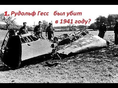 Д Е Галковский.  Что делал Рудольф Гесс в мае 1941 года в Англии