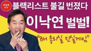 """블랙리스트 불길 번졌다 이낙연 벌벌! """"BH 총리실 진실게임"""" (진성호의 직설)"""