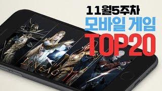 모바일게임순위 TOP20 19년11월5주차 (Weekl…