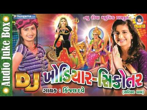 Kinjal Dave New DJ | DJ Khodiyar Ma Sikotar Ma | Best Gujarati DJ Devotional Song | Full Audio