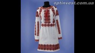 Плаття вишиванка(Ми раді вітати вас на каналі компанії «Optinvest» http://optinvest.com.ua/ Сайт створено для оптових клієнтів та компаній-п..., 2016-02-24T09:17:02.000Z)