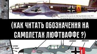 САМОЛЕТЫ ЛЮФТВАФФЕ (Обозначения, опознавательные знаки). Luftwaffe aircraft