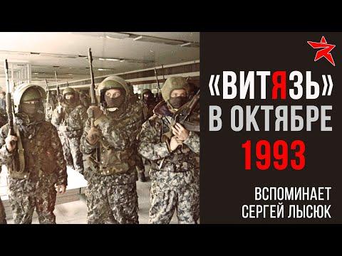 "Отряд ""Витязь"" в октябре 1993. Вспоминает Сергей Иванович Лысюк"