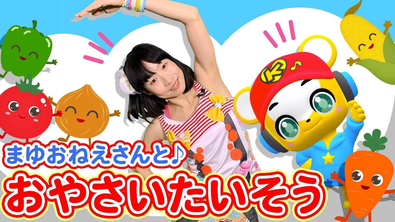 【うた】おやさいたいそう〈振り付き〉★元NHK「おかあさんといっしょ」身体表現のおねえさん・まゆお姉さんとコラボ★やさいのうた【こどものうた・童謡・手遊び・キッズ・ダンス・体操】Kids Song