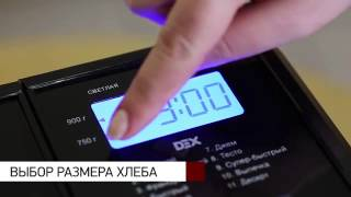 Хлебопечь Dex DBM-707