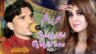OFFICIAL SONG Jogiya Singer Tanveer Anjam_Latest Punjabi And Saraiki_Ali Movies Piplan