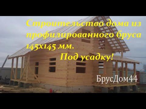 Строительство дома из профилированного бруса.Владимирская область г  Киржач  БрусДом44