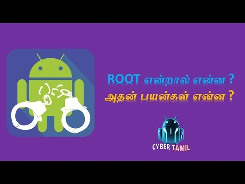 Android root செய்வதன் பயன் என்ன ? | Cyber Tamil