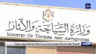 """""""السياحة"""" تؤكد عدم تأثر الموسم السياحي في المملكة مع انتشار فيروس كورونا  - (4/2/2020)"""