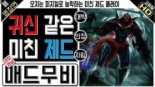 롤 매드무비 / 제드 매드무비 / Zed Montage / 제드 장인 플레이 / 오매