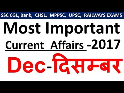 Current affairs : Dec- दिसम्बर 2017 | Important current affairs  |  latest current affairs Quiz