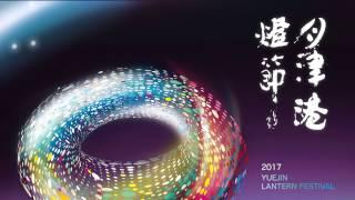 2017月津港燈節1/21(六)~2/28(二) YUEJIN LANTERN FESTIVAL 洽詢電話文...