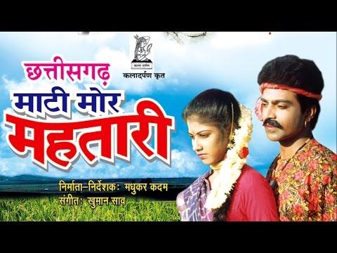 Mati Mor Mahatari - Chhattisgarhi Superhit Movie - Vandna Sharma, Kumar Ashu - Full Movie Full HD