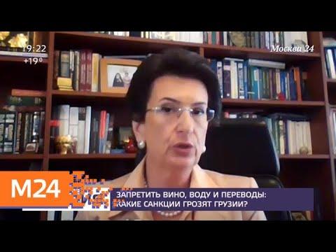 Какие санкции грозят Грузии - Москва 24