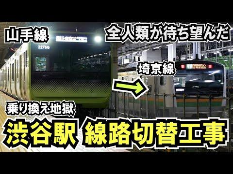 【渋谷駅線路切り替え工事】渋谷駅の埼京線ホーム切替工事で、乗り換え地獄解消へ