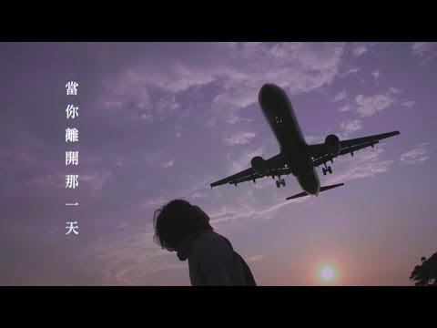 Go Go Rise 美好前程樂團 《當你離開那一天》Official Music Video