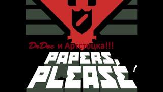Paper`s Please.Культ Ezic и его дары.