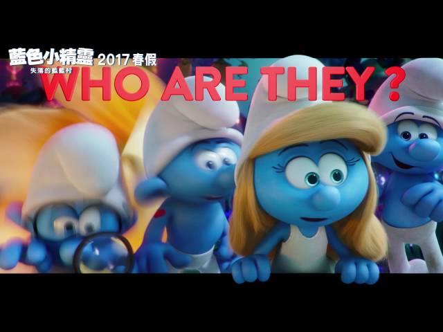【藍色小精靈:失落的藍藍村】前導預告