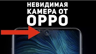 OPPO спрятала фронталку ПОД ДИСПЛЕЙ, Vivo Neo заряжается на 100% за 13 минут, все о Xiaomi CC9