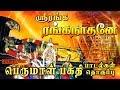 ஸ்ரீரங்க ரங்கநாதனே | சிறந்த பெருமாள் பாடல்கள் தொகுப்பு | Perumal Songs tamil