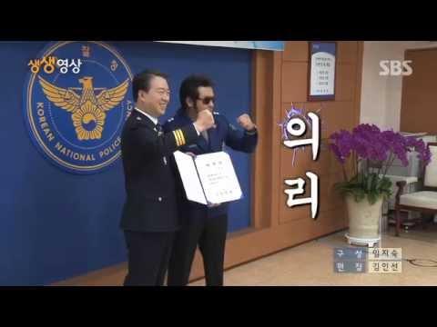 [생생영상] 명예경찰 경감된 '의리남' 배우 김보성의 승진 임용식 (SBS8뉴스|2014.10.17 )