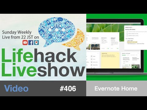 ライフハックLiveshow #406「Evernote Home」