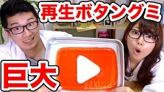 【実験】グミでYouTubeの巨大再生ボタンを作ってみた! thumbnail