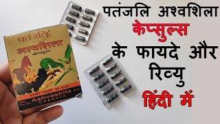 Patanjali Ashwashila Capsule Benefits And Review In Hindi | अश्वशिला कैप्सूल के फायदे