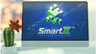 Торговый терминал SmartX™ – выбор лучших частных инвесторов