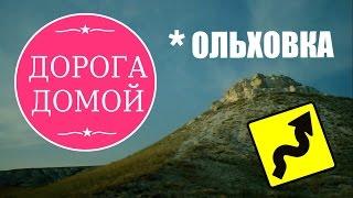 Ольховка. Меловые горы. Волгоградская область.