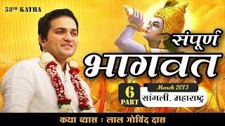 Srimad Bhagwat Katha Iskcon ( Sangli ) Day-7