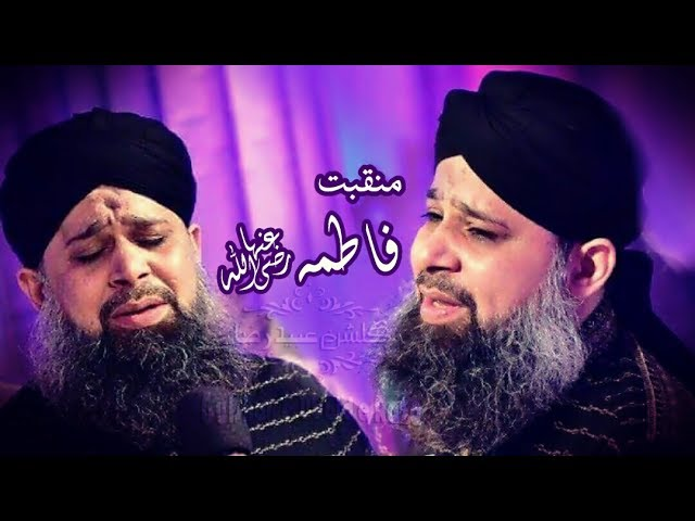 (??? ? ????)Manqabat Shan-e-Fatima