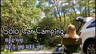 Sub) 숲 속에서 평화로운 캠핑 | 솔로 캠핑 | 소…