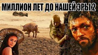 """""""Миллион лет до нашей эры 2"""". ТРЕШ ОБЗОР ФИЛЬМА  [ПЕРЕЗАЛИВ]"""