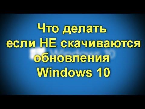 Что делать если НЕ скачиваются обновления Windows 10