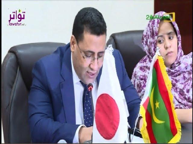 توقيع مذكرة تفاهم تتعلق بمنحة في إطار المساعدة الغذائية بين بلادنا واليابان - قناة الموريتانية
