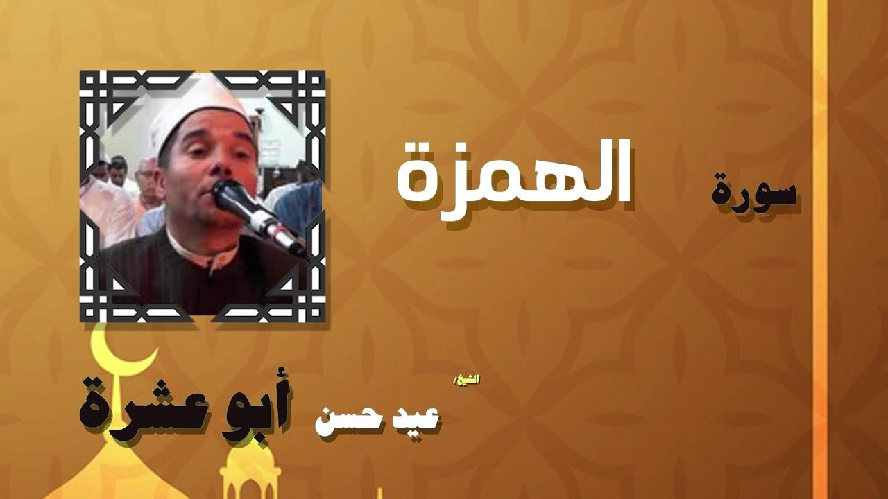القران الكريم بصوت الشيخ عيد حسن ابو عشرة | سورة الهمزة