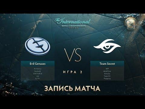 EG vs Secret, The International 2017, Групповой Этап, Игра 2