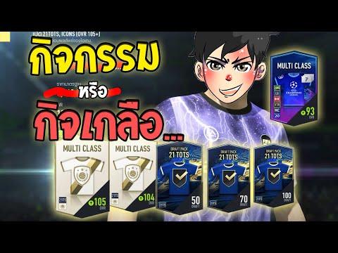 เปย์ 5,800 บาท นี่มันกิจกรรม หรือ กิจเกลือ !! 555+ ● FIFA Online 4