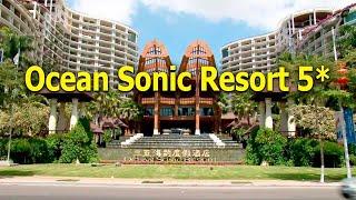 Ocean Sonic Resort 5* - Хайнань, Санья Бей