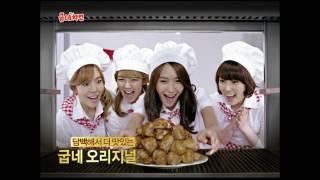 SNSD :: 110501 Goobne Chicken new CF (B type, 15s)